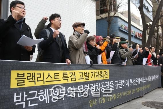 문화예술인들이 문화계 블랙리스트 관련해 특검 사무실 앞에서 시위를 하고 있다. [중앙포토]