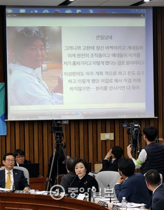 지난해 12월 박영선 더불어민주당 의원이 공개한 최순실의 녹음파일.