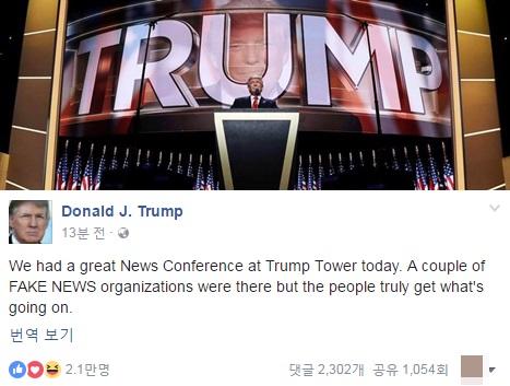 도널드 트럼프 대통령 미국 대통령 당선인이 11일(현지시간) 당선 후 첫 기자회견을 가졌다. [사진 트럼프 페이스북]
