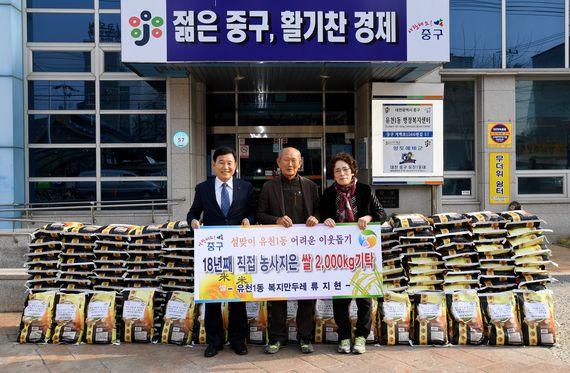 류지현씨(가운데)가 자신이 농사지어 수확한 쌀 2000㎏을 기증하고 있다. [사진 대전 중구청]