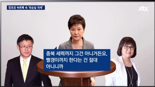 [사진 JTBC 뉴스 캡처]