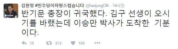 [사진 더불어민주당 김한정 의원 트위터 캡처]