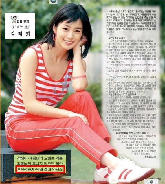 18일 온라인 커뮤니티 `베스티즈`에는 김태희의 신인 시절 인터뷰가 올라왔다. [사진 온라인 커뮤니티 `베스티즈`]