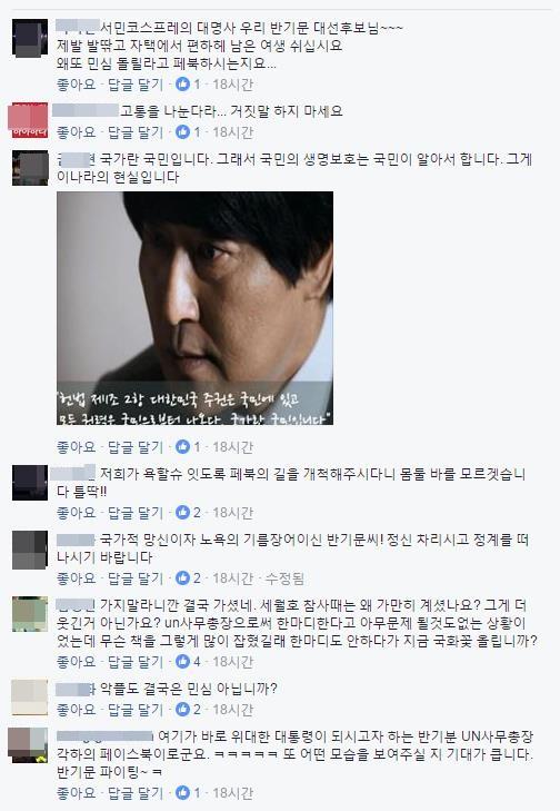 [사진 반기문 전 총장 페이스북 캡처]