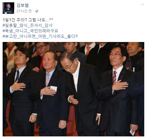 [사진 김보협 한겨레 기자 페이스북 캡처]
