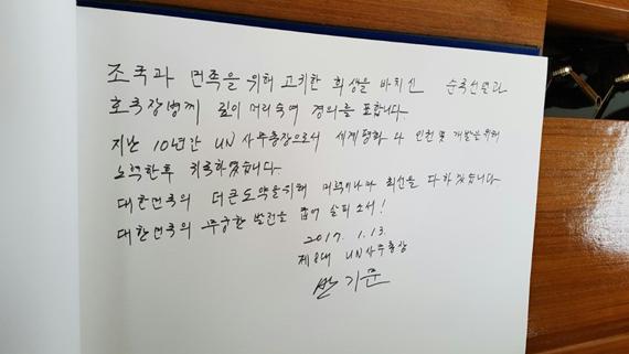 13일 국립서울현충원 방명록
