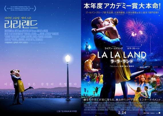 라라랜드 포스터(왼쪽이 한국)