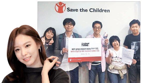배우 김아중 팬들의 기부 인증샷. [사진 각 단체]