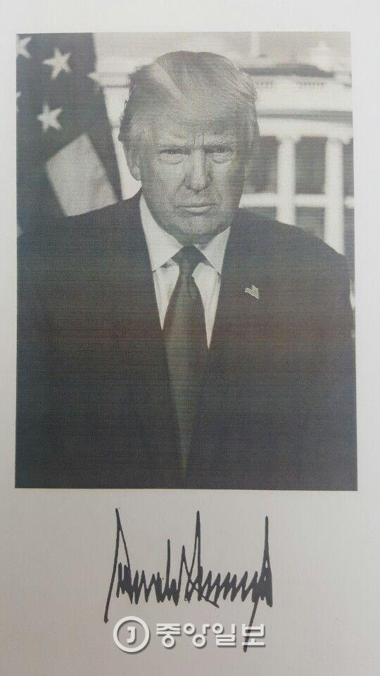 제 45대 미국 대통령 취임식 초창장. [중앙포토]