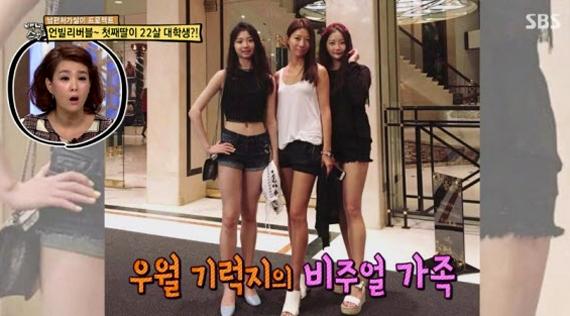 [사진 SBS 캡처]