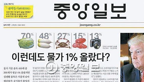 중앙일보 1월11일자 1면 '물가 1% 올랐다?' 기사.