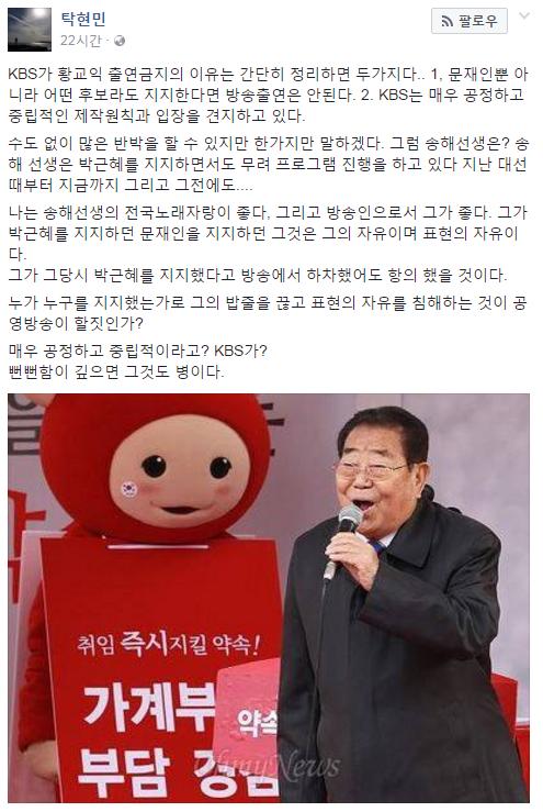 [탁현민 교수 페이스북 캡처]
