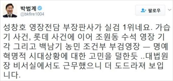 [사진 박범계 트위터 캡처]