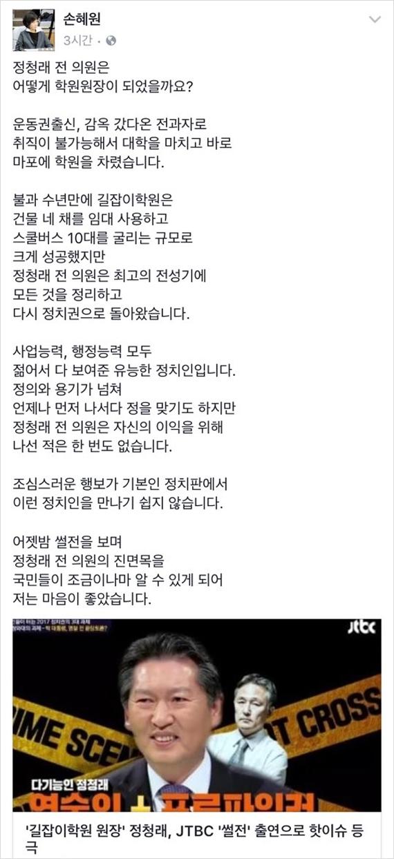 [사진 손혜원 의원 페이스북 캡처]