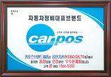 카포스는 자동차 정비요금 및 기술료의 표준화를 만드는 대표 브랜드다.