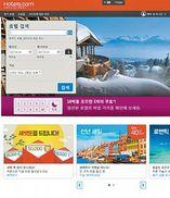 호텔스닷컴 웹사이트. 합리적인 가격대로 호텔 예약 서비스를 이용할 수 있다.