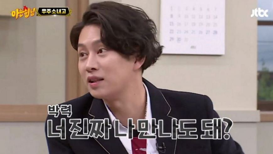 JTBC `아는형님`