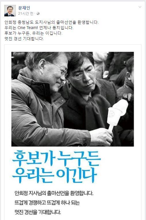 [사진 문재인 전 더불어민주당 대표 페이스북]