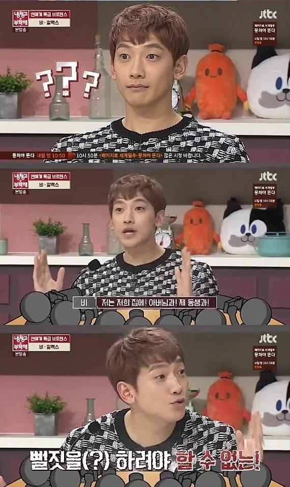 [사진 JTBC '냉장고를 부탁해' 캡처]