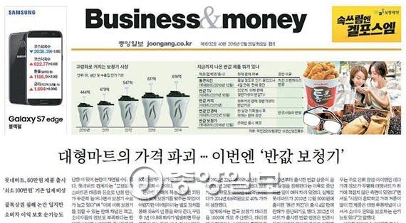 지난해 12월20일자 B1면 '반값 보청기' 기사.