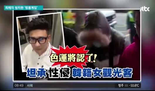 [사진 JTBC 방송]
