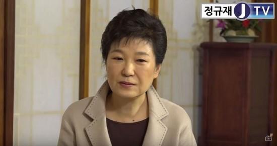 박근혜 대통령 [사진 정규재TV 캡처]
