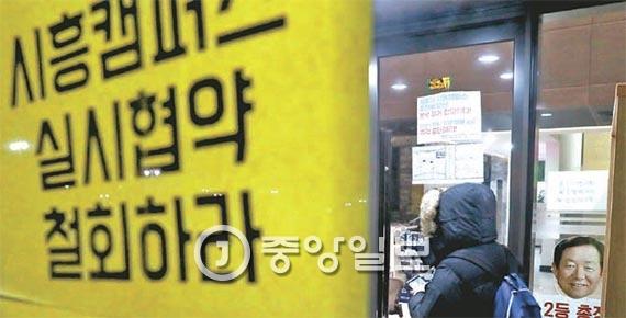 서울대 총학생회가 학교 측의 시흥캠퍼스 추진에 반대하고 있다. [사진 김경록 기자]