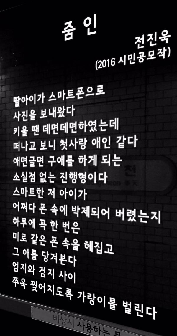 서울 지하철 역 스크린도어에 게시됐다 시민의 항의로 철거된 시민 공모 당선작.