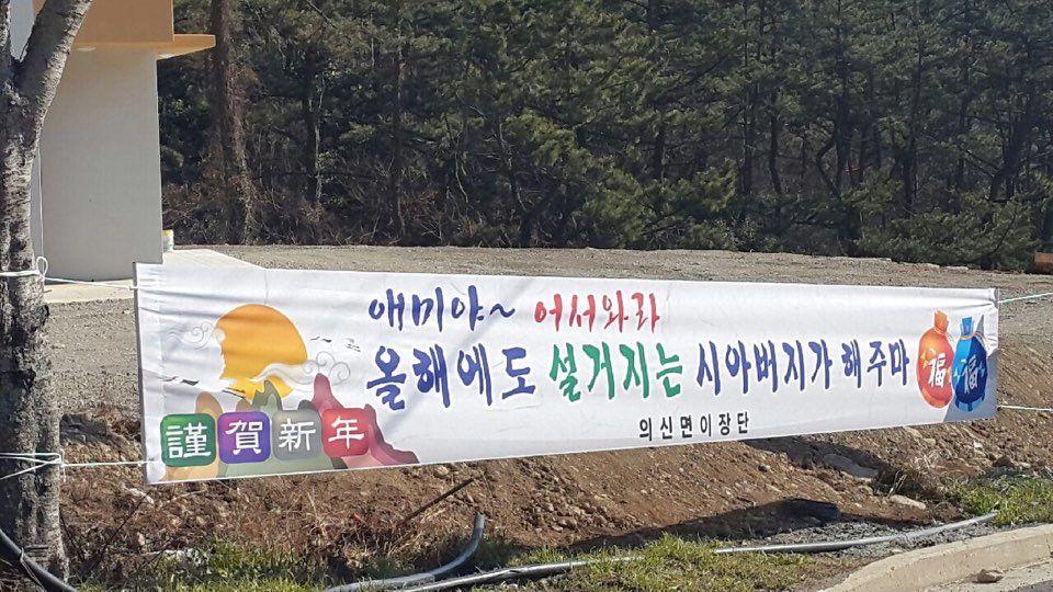 [사진 진도 의신면]