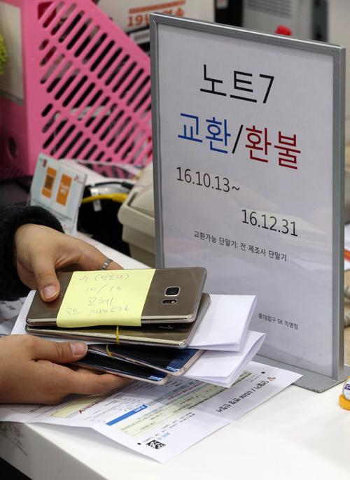 `갤럭시노트7` 환불·교환이 시작된 2016년 10월13일 서울 서교동 SK 텔레콤 대리점에 반납 받은 제품이 놓여 있다. [사진 중앙포토]