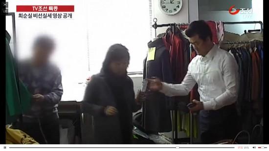 최순실씨가 박 대통령 옷을 제작한 의상실에서 이영선 청와대 행정관에게 휴대전화기를 건네는 모습 [사진 TV조선 캡처]