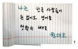 중앙일보·JTBC '시민 마이크' 캠페인에 맞춰 쓴 엘리엇의 손글씨.