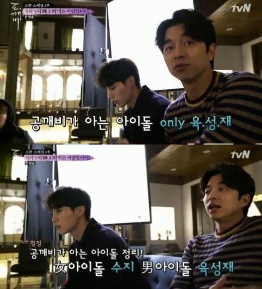 [사진 tvN `도깨비 소환 스페셜` 방송 캡처]