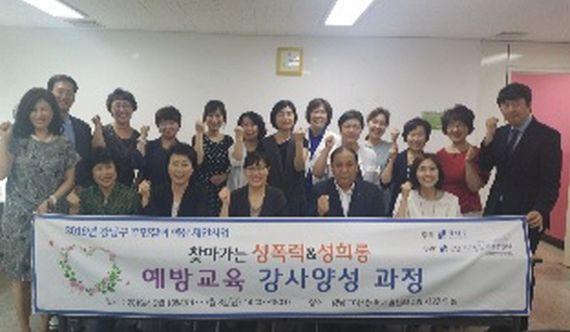 2016년 성폭력·성희롱 예방교육 강사양성과정 수료식.