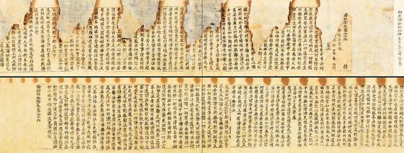 유가사지론 권 66(초조대장경), 종이에 먹, 28.5X1050㎝