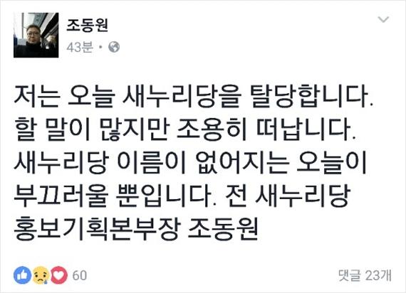 [사진 조동원 전 홍보본부장 페이스북 캡처]