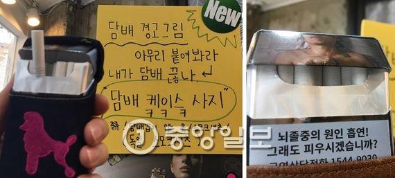 서울 마포구 홍대 인근 한 액세서리 가게에서 판매되고 있는 담배케이스.지난해 12월 시행된 담뱃갑 경고그림을 완벽하게 가려준다.여성국 기자