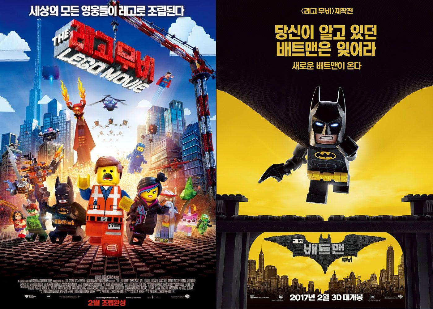 '레고 무비'(2014) vs '레고 배트맨 무비'(국내 2월9일 개봉)