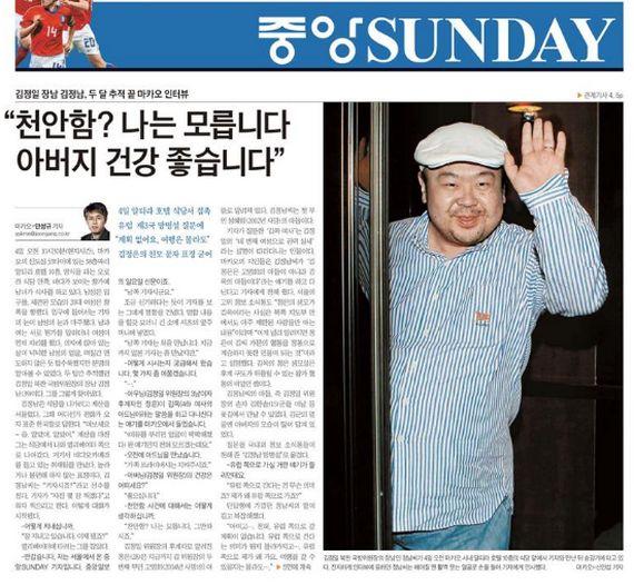 김정남의 죽음 뒤 화제가 되고 있는 2010년 6월 중앙SUNDAY 인터뷰 기사.