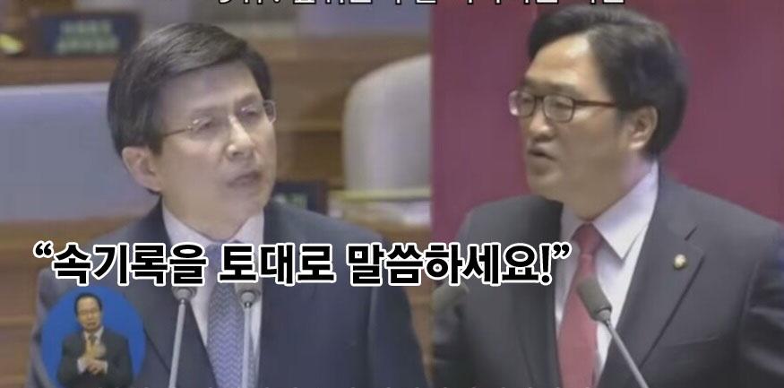오른쪽은 우원식 더불어민주당 의원 [사진 국회방송 캡처]