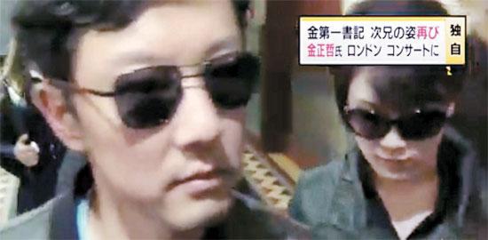 김정은 북한 국방위원회 제1위원장의 친형 김정철(왼쪽)이 영국 런던 로열앨버트홀에서 열린 에릭 클랩턴 공연에 여자친구로 보이는 여성과 동행했다. [일본 TBS 캡처]