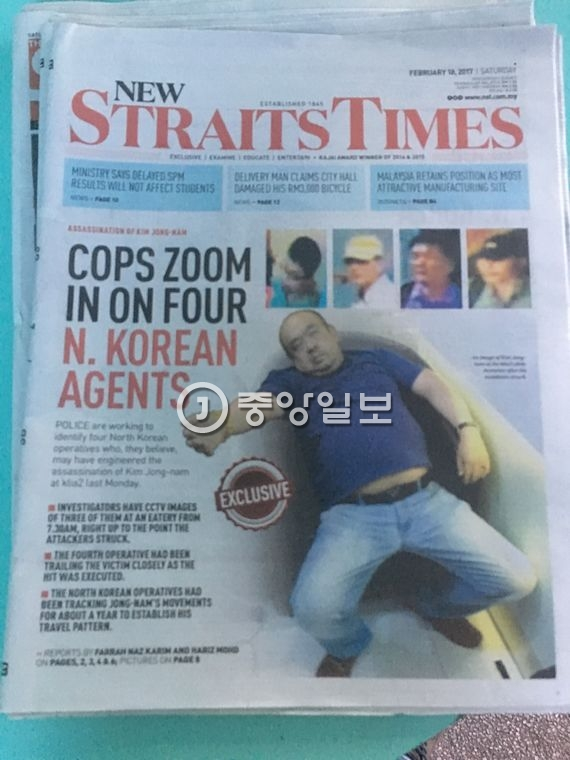 말레이시아 현지 신문 메트로와 뉴스트레이트타임스는 18일 각각 1면에 지난 13일 쿠알라룸푸르 공항에서 독극물 테러를 당한 김정남이 공항 클리닉에서 혼절해있는 사진을 공개했다. [사진=메트로, 뉴스트레이트타임스 촬영]