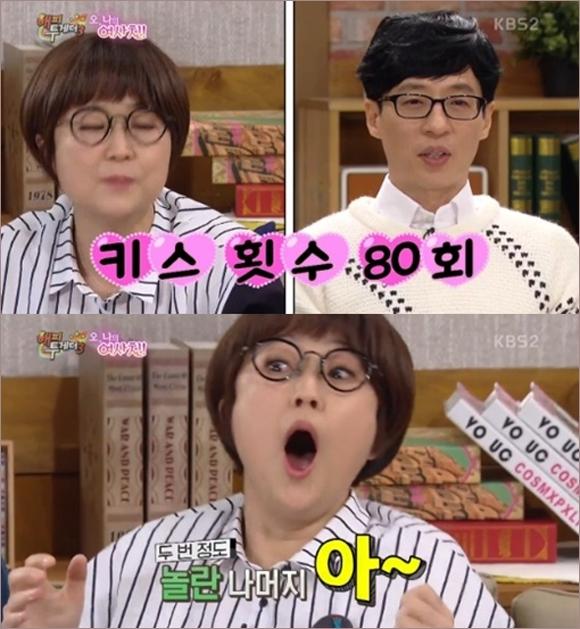 송은이(44)가 방송에서 절친 유재석(45)과 뽀뽀를 나눈 사이임을 공개했다. [사진 KBS 캡처]