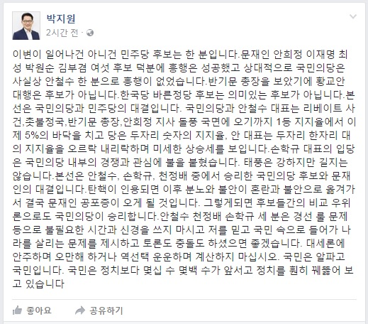 [사진 박지원 국민의당 대표 페이스북]