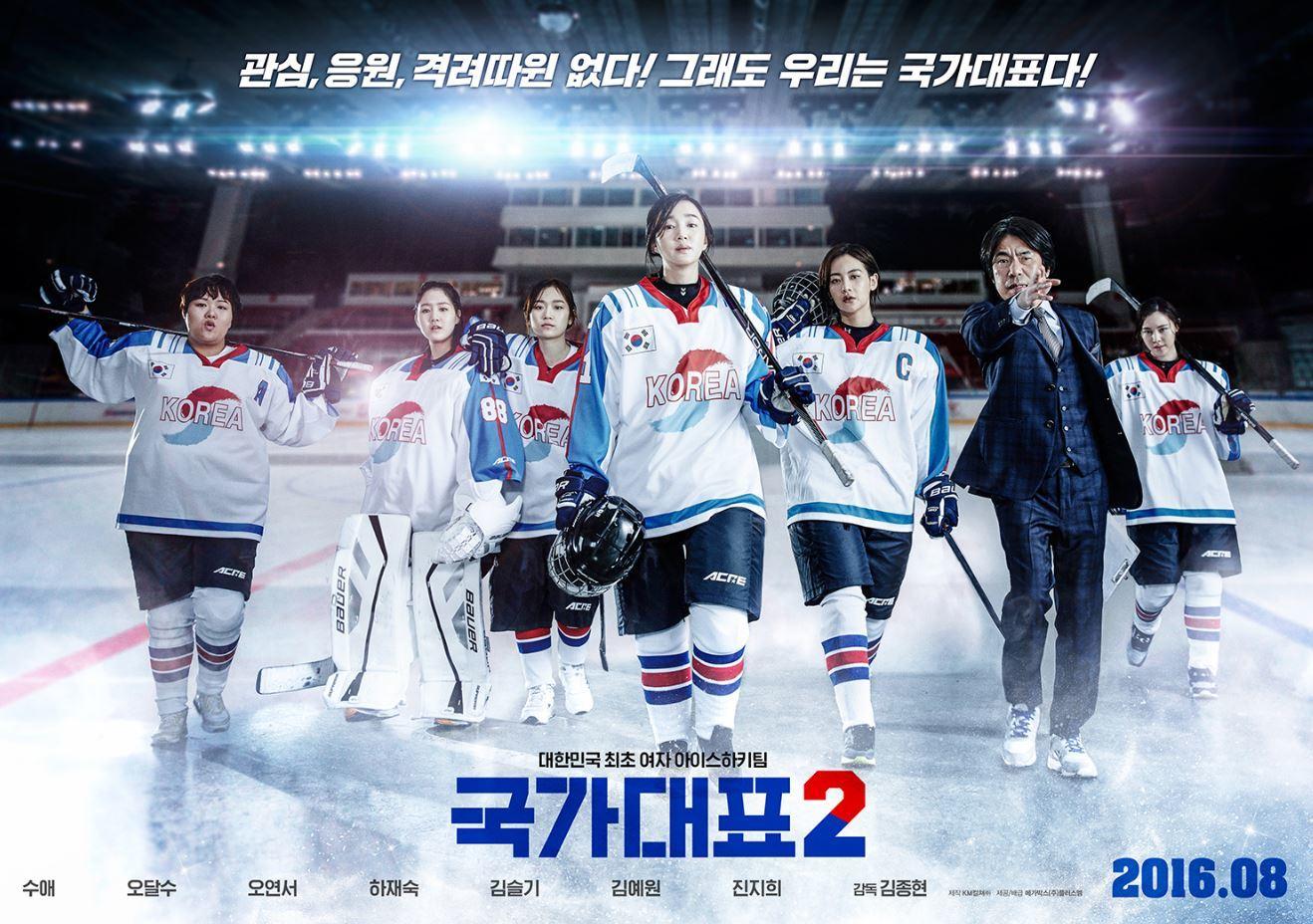 영화 '국가대표 2' 포스터. [중앙포토]