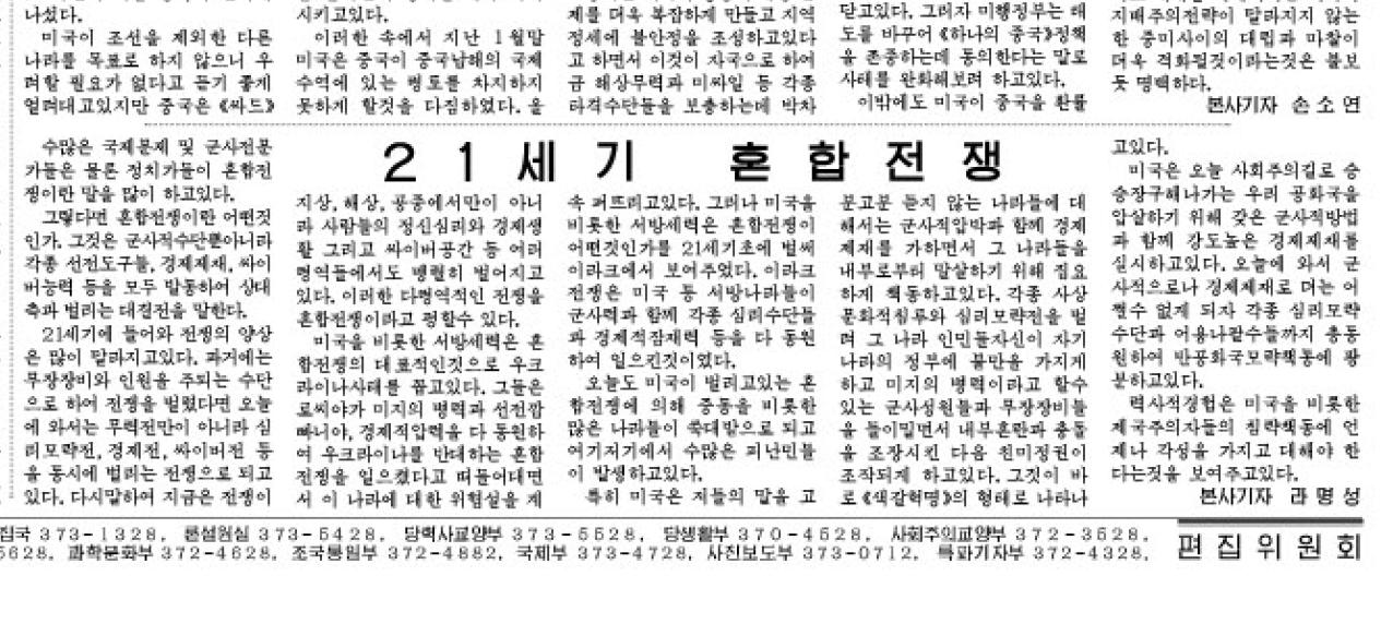 20일 노동신문은대북 경제제재를 전쟁 수단이라며 비난했다. [사진 노동신문]