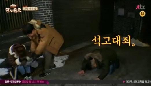 [사진 JTBC 한끼줍쇼 방송 캡처]