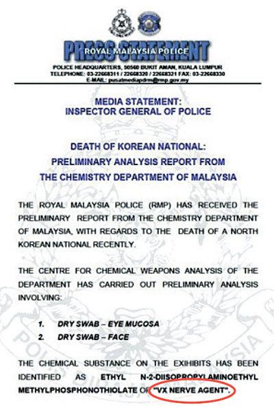 지난 13일 암살당한 김정남의 눈과 얼굴에서 맹독성 신경작용제인 VX(동그라미로 표시된 부분)가 검출 됐다고 24일 말레이시아 경찰이 발표한 보도자료.