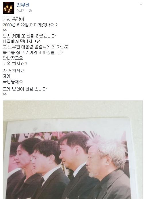 사진=김부선 페이스북 캡처