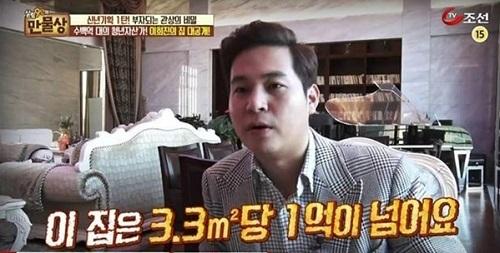 사진=TV조선 '살림 9단 만물상'에 출연한 이희진씨